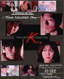 SECOND CHAPTERのポスター